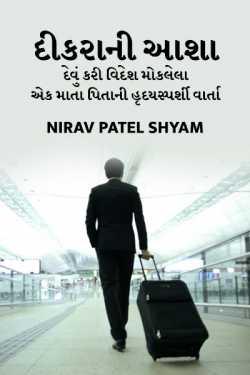 Dikrani Aasha by Nirav Patel SHYAM in Gujarati