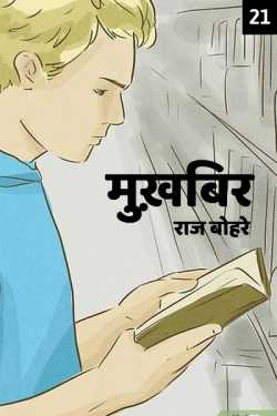 Mukhbir - 21 by राज बोहरे in Hindi
