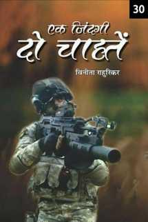 एक जिंदगी - दो चाहतें - 30 बुक Dr Vinita Rahurikar द्वारा प्रकाशित हिंदी में