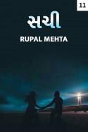 Rupal Mehta દ્વારા સચી - 11 ગુજરાતીમાં