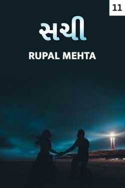Sachi - 11 by Rupal Mehta in Gujarati