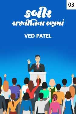 Kabir - rajniti na ranma - 3 by Ved Patel in Gujarati