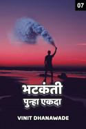 भटकंती.... पुन्हा एकदा (भाग ७) मराठीत vinit Dhanawade