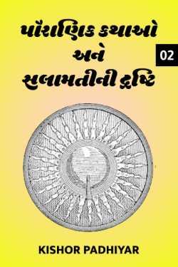 Pauranik kathao ane salamatini drushti - 2 by Kishor Padhiyar in Gujarati