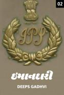 Deeps Gadhvi દ્વારા ઇમાદારી ભાગ - 2 ગુજરાતીમાં