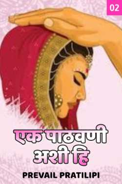 This is a send-off - 2 by Prevail Pratilipi in Marathi