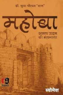 व्योमवार्ता - महोबा बुक व्योमेश द्वारा प्रकाशित हिंदी में