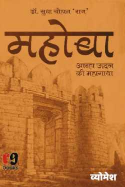 MAHOBA: the legend story of Alha Udal by व्योमेश in Hindi