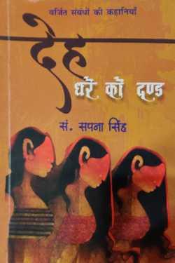 Deh dhare ko dand by राजीव तनेजा in Hindi