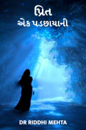 Dr Riddhi Mehta દ્વારા પ્રિત એક પડછાયાની - ૧ ગુજરાતીમાં