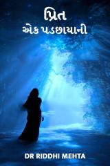 પ્રિત એક પડછાયાની  by Dr Riddhi Mehta in Gujarati