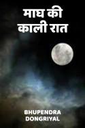 माघ की काली रात - 1 बुक Bhupendra Dongriyal द्वारा प्रकाशित हिंदी में