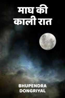Maadh ki Kali Raat - 1 by Bhupendra Dongriyal in Hindi