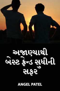 Unknown To Best Friends by Angel Patel in Gujarati