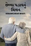 Kirankumar Bhati દ્વારા છેલ્લા પડાવનું મિલન ગુજરાતીમાં