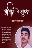 अतीत से मुक्त बुक Balanath Rai द्वारा प्रकाशित हिंदी में