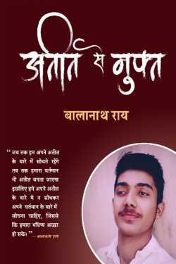 Ateet Se Mukt by Balanath Rai in Hindi