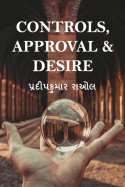 Controls, Approval And Desire by પ્રદીપકુમાર રાઓલ in English