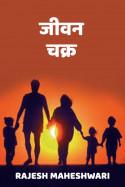 जीवन चक्र बुक Rajesh Maheshwari द्वारा प्रकाशित हिंदी में