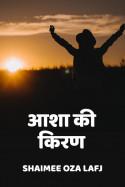 आशा की किरण... बुक Shaimee oza Lafj द्वारा प्रकाशित हिंदी में