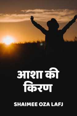 Asha ki kiran by Shaimee oza Lafj in Hindi