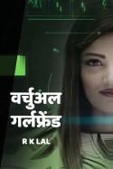 वर्चुअल गर्लफ्रेंड बुक r k lal द्वारा प्रकाशित हिंदी में