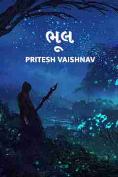 ભૂલ. by Pritesh Vaishnav in Gujarati