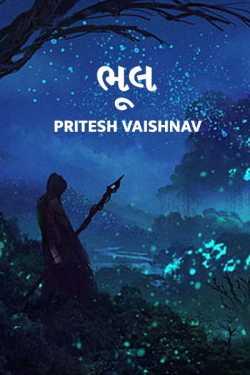 Bhul - 1 by Pritesh Vaishnav in Gujarati