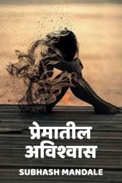 Prematil Avishwas by Subhash Mandale in Marathi