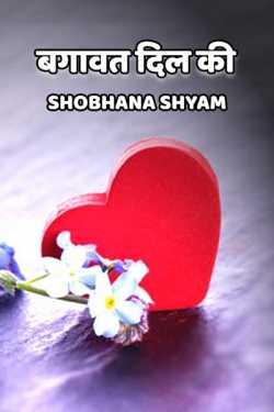 Bagawat Dil ki by Shobhana Shyam in Hindi
