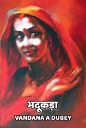 भदूकड़ा - 1 बुक vandana A dubey द्वारा प्रकाशित हिंदी में