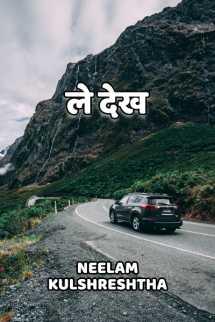 ले देख बुक Neelam Kulshreshtha द्वारा प्रकाशित हिंदी में