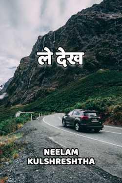 Le dekh by Neelam Kulshreshtha in Hindi