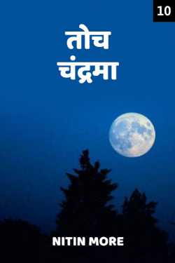 Toch chandrama - 10 by Nitin More in Marathi