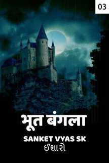 भूत बंगला.... - भाग ३ बुक Sanket Vyas Sk, ઈશારો द्वारा प्रकाशित हिंदी में