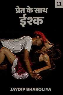 प्रेत के साथ ईश्क - भाग-११ बुक Jaydip bharoliya द्वारा प्रकाशित हिंदी में