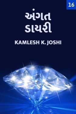 Angat Diary - Ravivaar by Kamlesh K Joshi in Gujarati