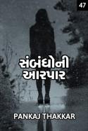 PANKAJ THAKKAR દ્વારા સંબંધો ની આરપાર..... પેજ - ૪૭ ગુજરાતીમાં