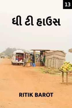 The tea house - 13 - last part by Ritik barot in Gujarati