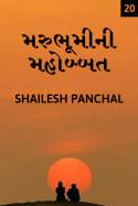 Shailesh Panchal દ્વારા મરુભૂમી ની મહોબ્બત - ૨૦ ગુજરાતીમાં