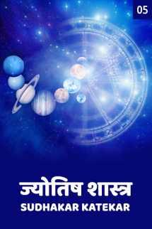 ज्योतिष शास्र - भाव विचार - ५ मराठीत Sudhakar Katekar