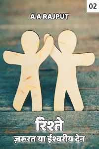 रिश्ते - ज़रूरत या ईश्वरीय देन (भाग-२)