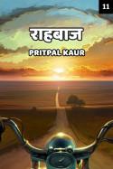 राहबाज - 11 बुक Pritpal Kaur द्वारा प्रकाशित हिंदी में