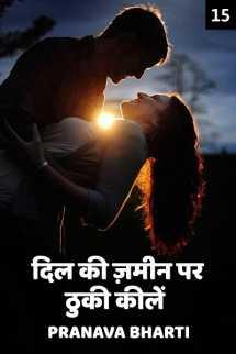 दिल कीज़मीन पर ठुकी कीलें - 15 बुक Pranava Bharti द्वारा प्रकाशित हिंदी में