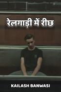 रेलगाड़ी में रीछ बुक Kailash Banwasi द्वारा प्रकाशित हिंदी में