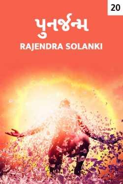 punarjanm - 20 by Rajendra Solanki in Gujarati