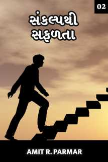 Amit R. Parmar દ્વારા સંકલ્પથી સફળતા - 2 ગુજરાતીમાં