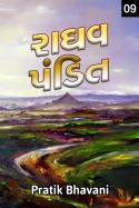 Pratik Patel દ્વારા રાઘવ પંડિત - 9 ગુજરાતીમાં
