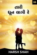 HARSH SHAH _ WRiTER દ્વારા તારી ધૂન લાગી રે... - પ્રકરણ : 26 (અંતિમ પ્રકરણ) ગુજરાતીમાં