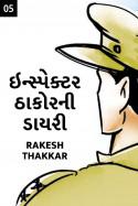 Rakesh Thakkar દ્વારા ઇન્સ્પેક્ટર ઠાકોરની ડાયરી - ૫ ગુજરાતીમાં